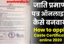 Photo of जाति प्रमाण पत्र यूपी | जाति प्रमाण पत्र Online आवेदन कैसे करे ? Jati Praman Patra कैसे बनाये ?