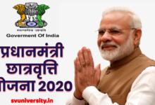 Photo of प्रधानमंत्री छात्रवृत्ति योजना 2020 | Pradhan Mantri Chatravriti Yojana 2020