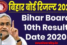 Photo of बिहार बोर्ड 10th रिजल्ट 2020| Bihar Board 10th Result 2020: बीएसईबी बिहार बोर्ड 10वीं रिजल्ट 2020 इस दिन घोषित होगा