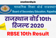 Photo of राजस्थान बोर्ड 10th रिजल्ट 2020 | RBSE 10th Result कैसे चेक करें