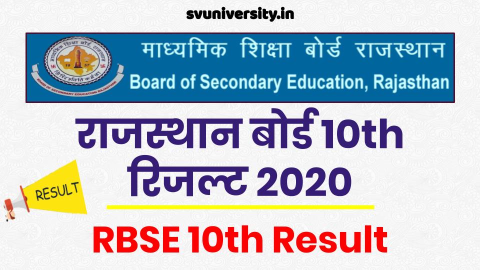 राजस्थान-बोर्ड-10th-रिजल्ट-2020