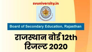 Photo of राजस्थान बोर्ड 12th रिजल्ट 2020 Rajasthan board 12th Result मई के अंत में आयेगा