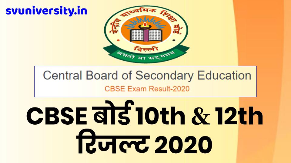CBSE-बोर्ड-10th-12th-रिजल्ट-2020