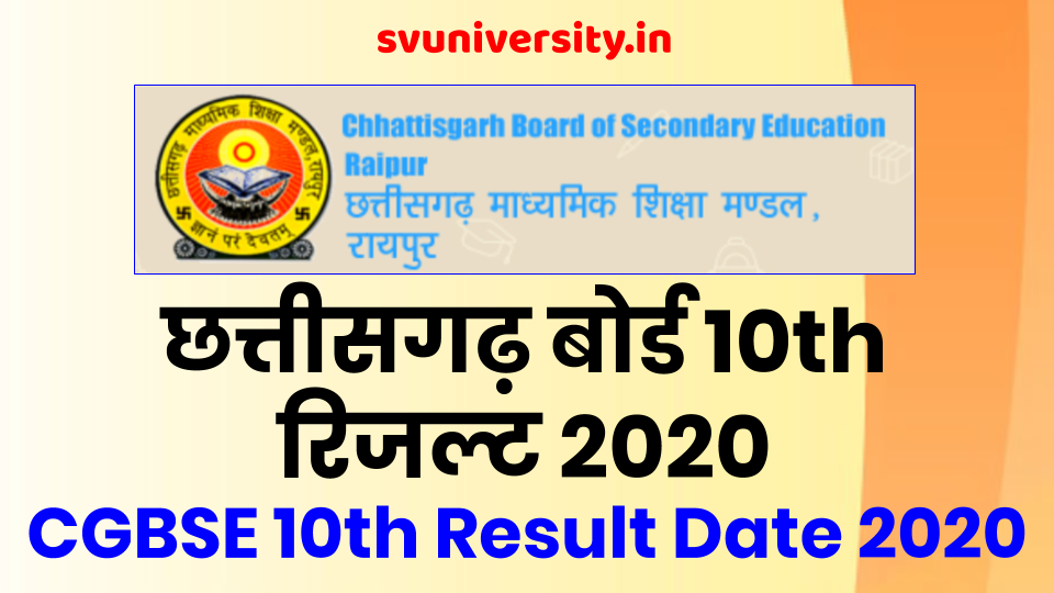 CGBSE-10th-Result-Date-2020