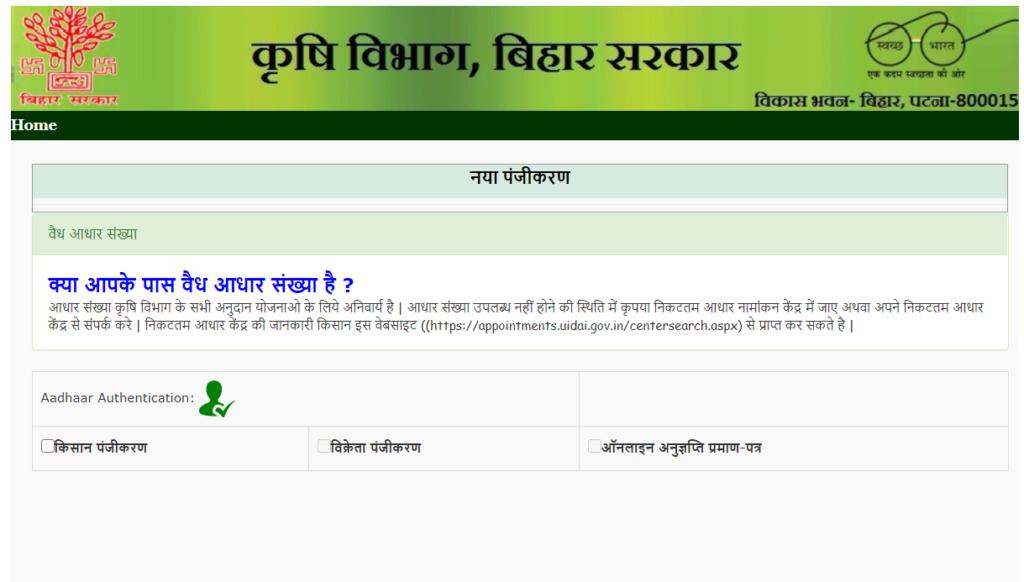 Farmer-Registration-dbt-agriculture-Portal-Bihar