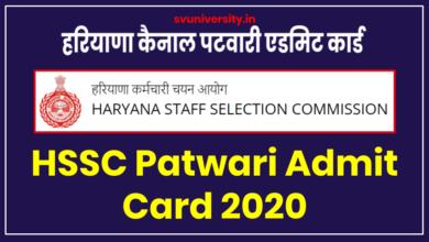 Photo of Haryana Patwari Admit Card 2020 Hall Ticket   कैनाल पटवारी एडमिट कार्ड,एग्जाम डेट 2020