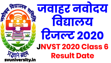 Photo of जवाहर नवोदय विद्यालय रिजल्ट 2020 (JNVST 2020 कक्षा 6): navodaya.gov.in पर जल्द होगा जारी
