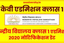 Photo of केवी एडमिशन 2020 : केन्द्रीय विद्यालय क्लास 1 एडमिशन नोटिफिकेशन डेट | kvs admission 2020