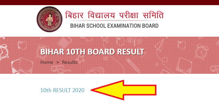 bihar-board-10th-result-2020
