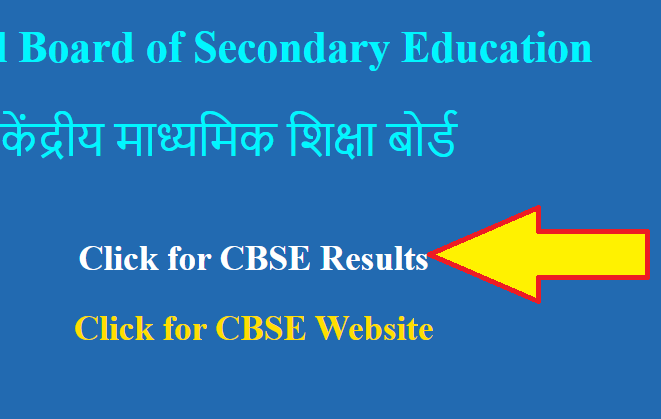 cbse-12th-result-2020