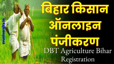 Photo of बिहार किसान ऑनलाइन रजिस्ट्रेशन | Bihar Farmer Registration @ dbt agriculture Portal