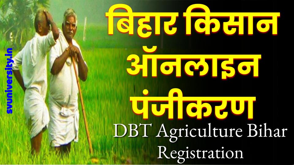 dbt-agriculture-bihar-farmer-registration