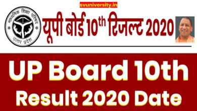 Photo of UP Board 10th Result 2020 Date Time : यूपी बोर्ड 10वीं रिजल्ट डेट 2020 घोषित
