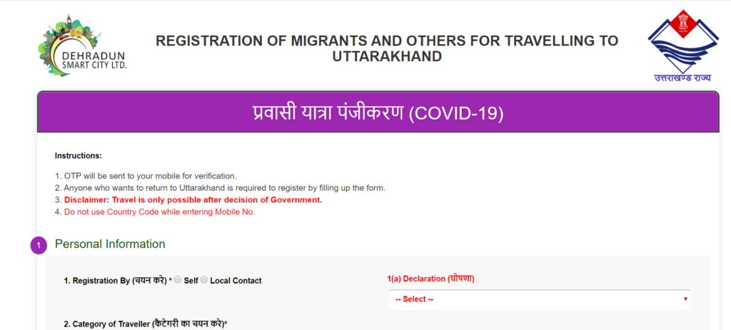 uttrakhand-migrant-worker-registration
