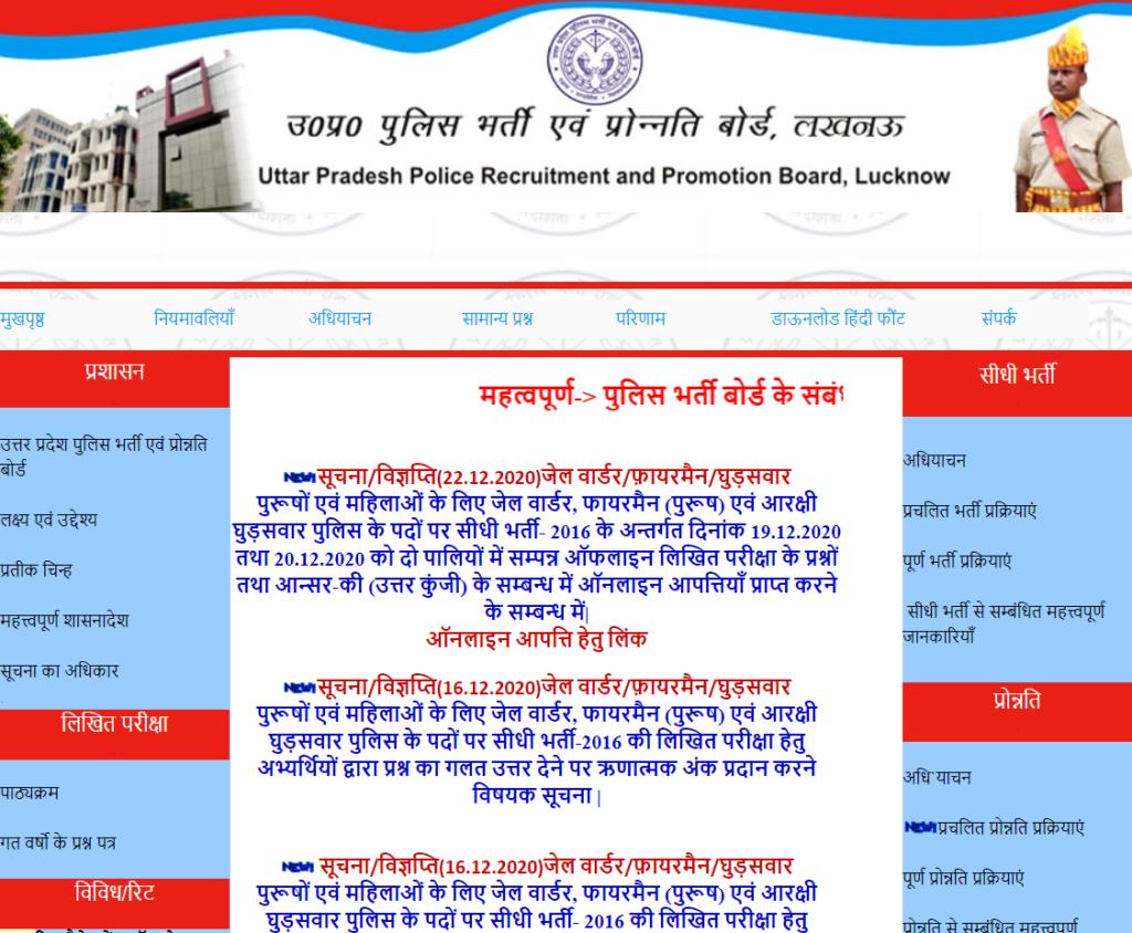 up_policerecruitment
