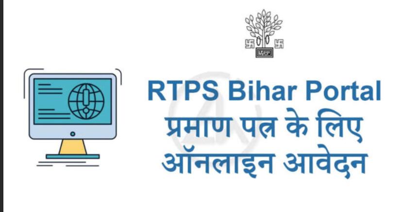 RTPS Bihar: Income, Caste, Domicile