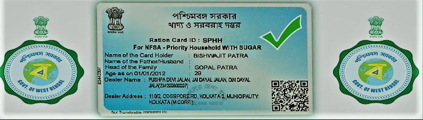 westbengal_rationcard